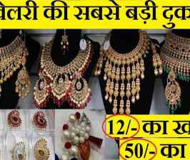 Gold Jewellers 190821 Image.jpg