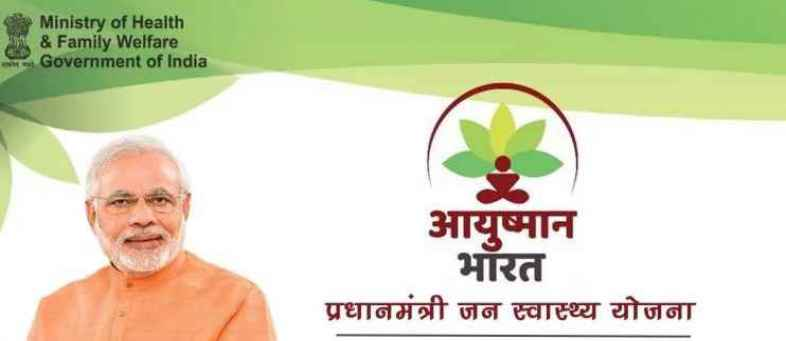Ayushman-Bharat-government-scheme.jpg