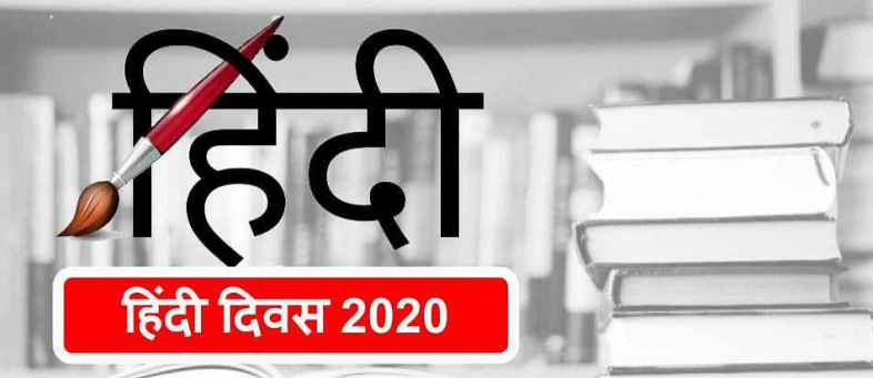 Prabhatkhabar_2020-09_d7c0d779-cab1-41f6-9287-fb0d0cabd83c_hindi_diwas.jpg