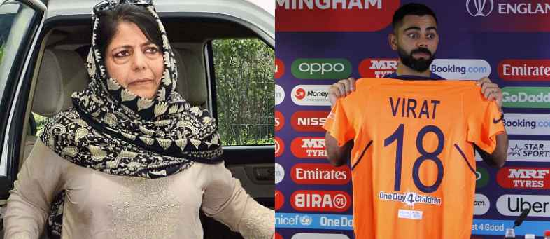 Jersey ended India's winning streak in World Cup - Mehbooba Mufti.jpg