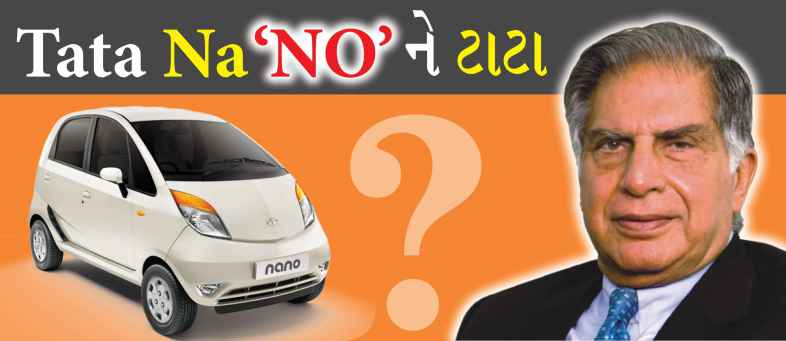 2  - Tata Nano ends calendar year 2019 with zero production, sold only 1 unit.jpg