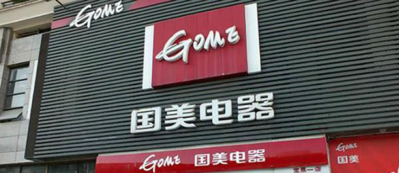 China's biggest smartphone retail chain Gome will entry in India.jpg