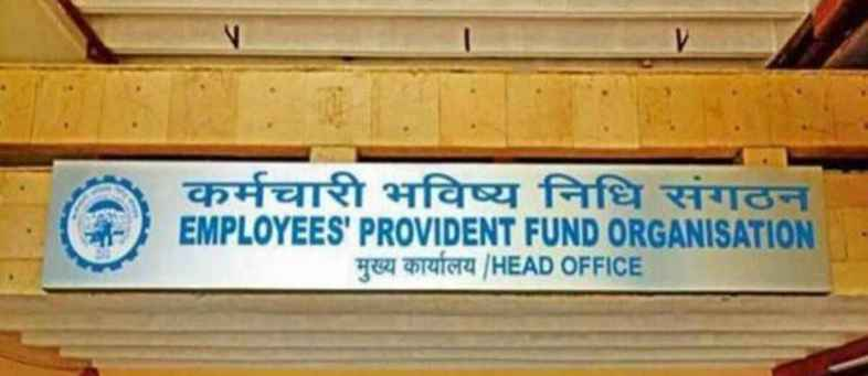 EPFO has settled 52 lakh claims of PF withdraw related to Covid-19.jpg