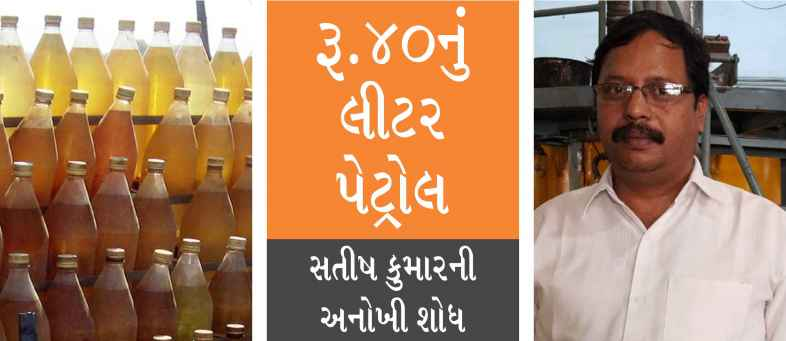 A professor made petrol from plastic and selling at Rs.40-50!.jpg