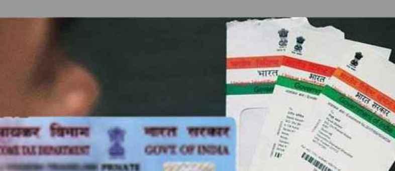 aadhar-card-pan-card-11-1502453002.jpg