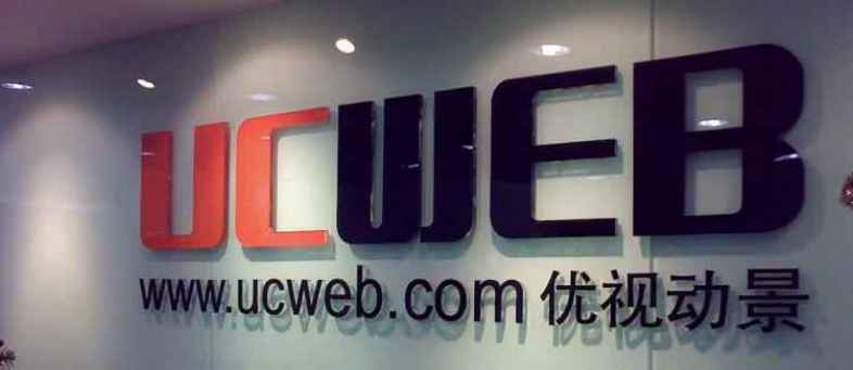 Alibaba's UC Web suspends operations in India, lays off 90% workforce.jpg