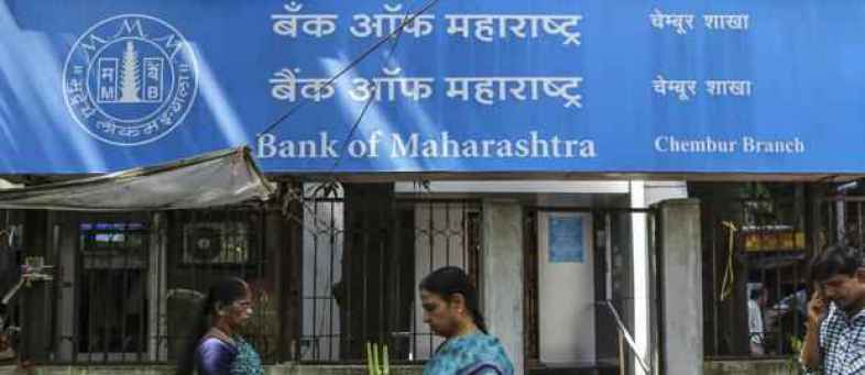 Lower Provisions Helps Bank Of Maharashtra to Post Q4 Profit.jpg