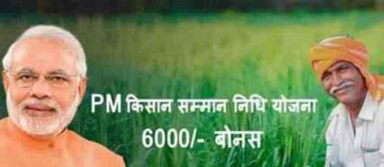 Kisan-Nidhi-Scheme-e1550038529862.jpg